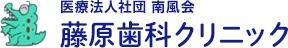 医療法人社団 南風会藤原歯科クリニック